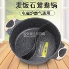 火鍋鴛鴦鍋家用麥飯石大容量商用加厚電磁爐專用燃氣陰陽火鍋盆 設計師生活百貨NMS