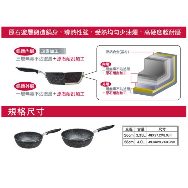 牛頭牌 Calf小牛 原石不沾平圓炒鍋28cm /4.0L