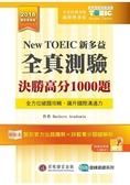 New TOEIC新多益全真測驗:決勝高分1000題(解析本 試題本 1MP3