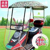 擋雨棚 電動電瓶車雨棚蓬摩托車電車擋風罩遮雨傘新款遮陽防曬夏加固加厚T 4色
