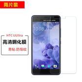 兩片裝 HTC U Ultra 鋼化膜 非滿版 玻璃貼 螢幕保護貼 9H防爆 疏油防水 高清 保護膜