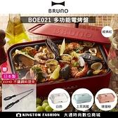 【贈日本不鏽鋼料理夾】 日本BRUNO BOE021 多功能電烤盤 公司貨 保固一年 附2個烤盤 平盤+章魚燒盤