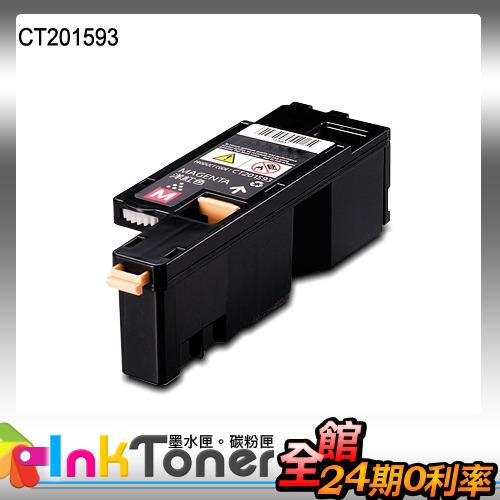 FUJI XEROX CT201593相容碳粉匣(紅色)一支 【適用】【適用】CP215W/CM215b/CM215fw /另有CT201591/CT201592/CT201594