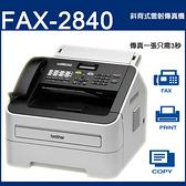 【可延長保固】BROTHER FAX-2840 黑白斜背式傳真機~優規FAX-2820.KX-FT518TW