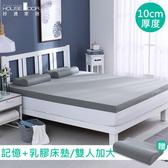 House Door 防蚊防螨表布雙膠床墊10cm超值組-雙大6尺復刻灰