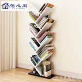 樹形書架簡約現代客廳簡易落地書架置物架個性臥室兒童書架經濟型『CR水晶鞋坊』igo