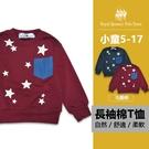 星星縮口長袖棉T恤 *2色[89342] RQ POLO 小童 秋冬童裝 5-17碼