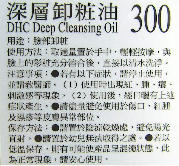 DHC 深層卸妝油 200ml【屈臣氏】
