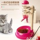 寵物不濕嘴貓咪飲水機自動掛式小狗狗喝水神器喂食喂水器立式水壺 NMS小艾新品