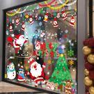 聖誕節裝飾品場景布置店鋪櫥窗玻璃門貼紙聖誕樹老人花環窗貼掛件  poly girl  ATF