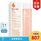 [原廠公司貨]Bio-Oil 百洛肌膚護...
