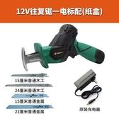 鋰電電鋸往復鋸馬刀鋸充電式手提電鋸家用木工電動伐木鋸小型鋸子手鋸【 出貨】