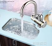 水龍頭 電熱水龍頭即熱式快速熱加熱過水熱廚房寶熱水器  創想數位