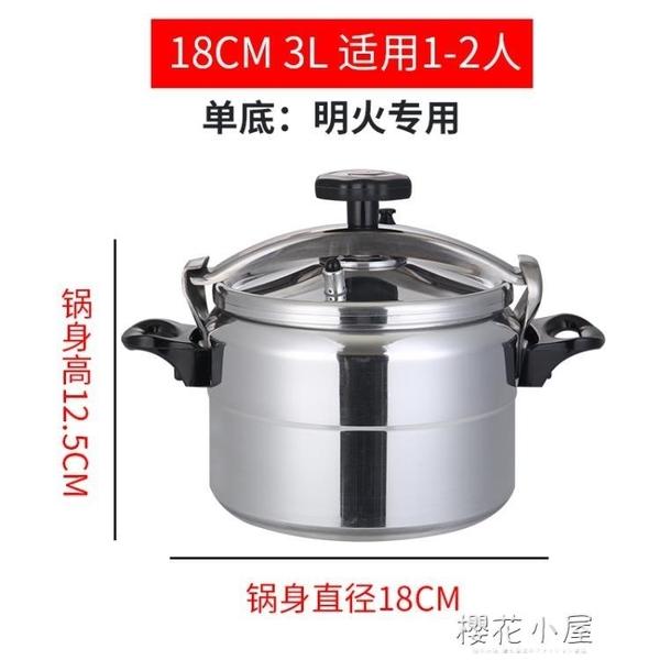 防爆高壓鍋商用家用加厚大容量瓦斯壓蓋式壓力鍋燃氣電磁爐通用4L-50LQM『櫻花小屋』