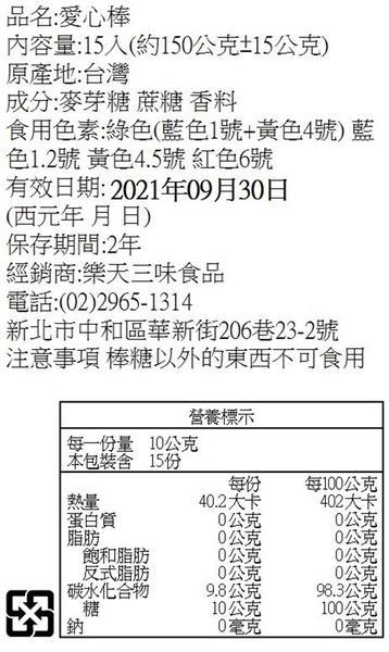 手工製作棒棒糖-愛心棒 (桶) 150g(15支)【4716448000484】(聖誕節糖果)