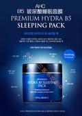 AHC B5 玻尿酸 睡眠面膜 100ml 高效保濕 晚安面膜 深層清潔 膠原蛋白凍膜 補水 緊緻