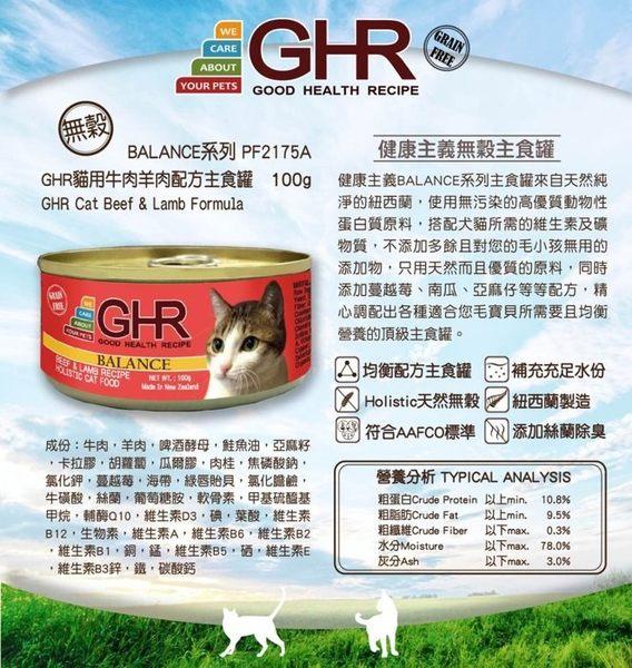 *KING WANG*【PF2175A 】健康主義 GHR BALANCE系列 無穀主食貓罐 100g 牛肉羊肉