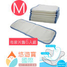 ★台灣精製環保布尿布墊--M(補充型尿墊×6)★[悠遊寶國際-MIT手作的溫暖]