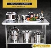 切菜桌 雙層不銹鋼操作台廚房專用工作台切菜桌子家用多功能台面飯店商用打荷台 向日葵
