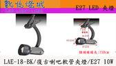 數位燈城 LED-Light-Link 【 LAE-18-BK * 復古喇吧軟管夾燈 - 黑色 】E27 / PAR20