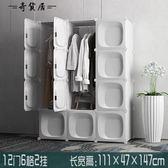 簡易衣柜子出租房組裝塑料臥室櫥簡約現代經濟型省空間仿實木板式【奇貨居】