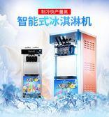 冰淇淋機商用雪糕機立式全自動聖代甜筒機小型軟質冰激凌機器    WD聖誕節快樂購