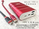 『HANG S4』QC3.0 雙孔輸出 9000 TypeC Micro雙規格輸入行動電源/移動電源/行動充/隨身充電器