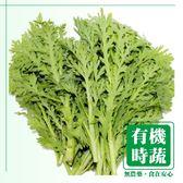 【有機認證生鮮時蔬】日本茼蒿 ( 250g /包)