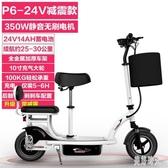 迷你電動車 上班通勤工具折疊成人女性小型代步車電瓶車電動滑板車 zh7101『美好時光』