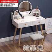 梳妝台 小型梳妝台現代簡約臥室小戶型收納櫃一體北歐化妝台網紅化妝桌子 MKS韓菲兒