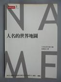 【書寶二手書T4/歷史_OFG】人名的世界地圖_張佩茹