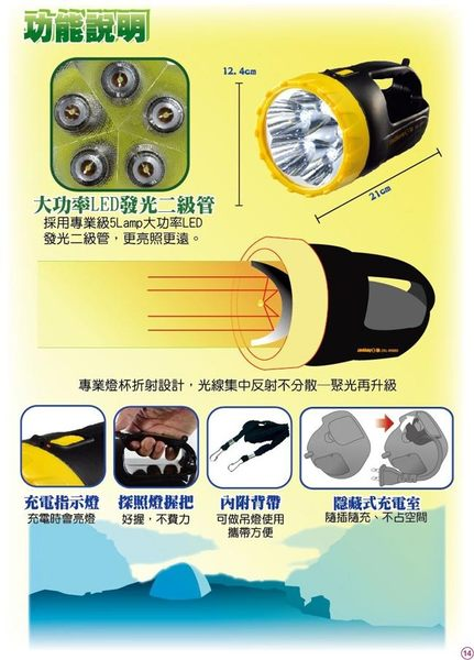 ★ 日象 ★ 5Lamp充電式炙亮LED探照燈 ZOL-8900D