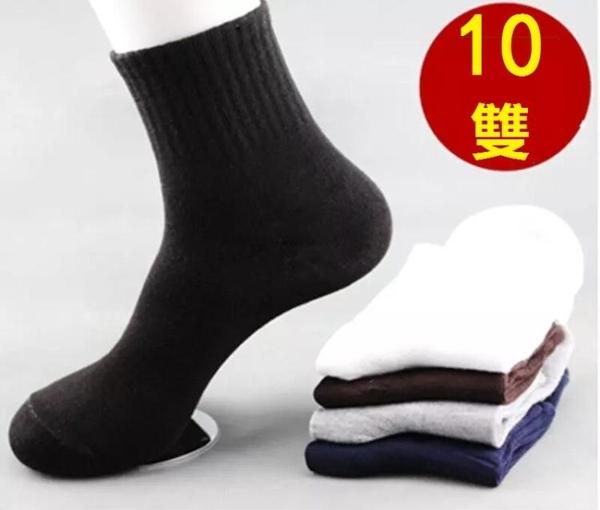 男士襪 【10雙】襪子男士春秋冬季中筒襪防臭黑白灰純色襪一次性免洗長襪【【八折搶購】】
