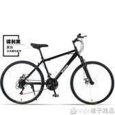 山地車自行車成人男女變速雙碟剎減震超輕學生越野單車QM   橙子精品