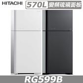 HITACHI【RG599B/RG-599B】日立 570公升 變頻琉璃兩門冰箱 一級能效