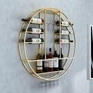 歐式壁掛酒架簡約現代紅酒架葡萄酒架鐵藝酒杯架酒柜餐《微愛》