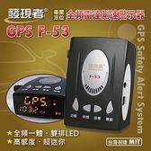 【發現者】GPS-F53 全頻雷達測速器 ★高規格設計*100%台灣製造  *限時特惠至12/10(一)