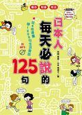 (二手書)日本人每天必說的125句(合訂本)