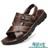 新款夏季男士涼鞋真皮休閒沙灘鞋男外穿頭層牛皮涼拖鞋男兩用 【海闊天空】