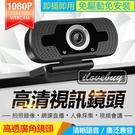 (現貨)W8視訊鏡頭 HD高清廣角108...