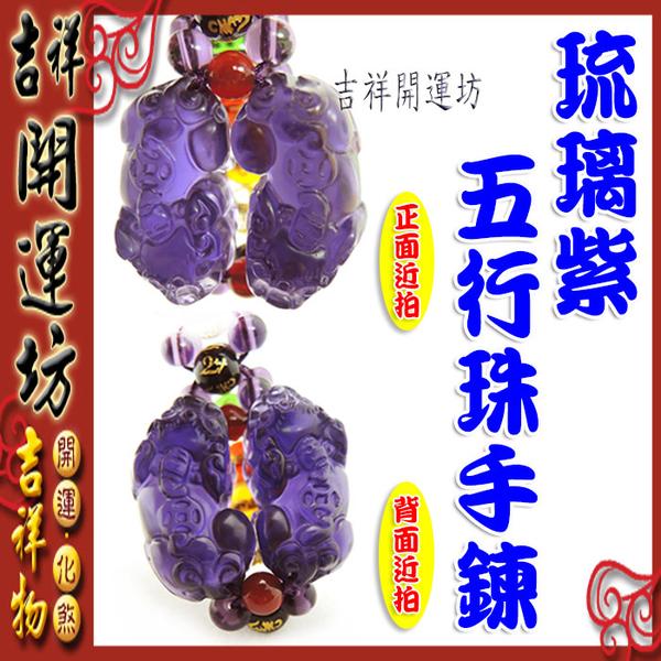 【吉祥開運坊】貔貅系列【五行珠+招財貔貅手鍊/琉璃紫貔貅一對】開光//擇日