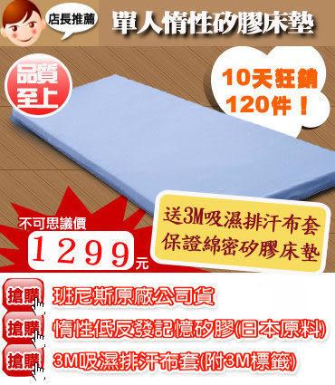 【班尼斯國際名床】~【3x6.2呎x6cm惰性記憶矽膠床墊(日本原料)~附3M布鳥眼布套】