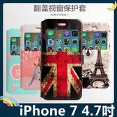 iPhone 7 4.7吋 卡通彩繪保護套 超薄側翻皮套 簡約 開窗 支架 插卡 磁扣 手機套 手機殼