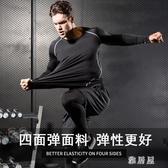 兩件套健身衣套裝男長袖長褲運動緊身衣休閒短褲跑步訓練籃球服裝YJ1110【雅居屋】
