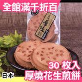 日本 岩手銘菓 三色煎餅 厚燒煎餅 零 食餅乾 甜點 下午茶 過年 送禮【小福部屋】