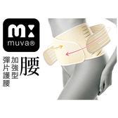 muva-加強型彈片護腰