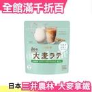 日本 日東紅茶 三井農林 朝の大麥拿鐵150g ×4袋 大麥拿鐵 燕麥拿鐵 牛奶 咖啡 沖泡【小福部屋】