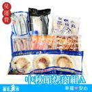 免運費【台北魚市】中秋海鮮禮盒A 烤肉組...