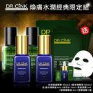 DR.CINK達特聖克 煥膚水潤經典限定組【新高橋藥妝】升級綠x2+升級藍x2