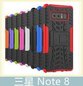 Samsung 三星 Note 8 輪胎紋殼 保護殼 全包 防摔 支架 防滑 耐撞 手機殼 保護套 軟硬殼